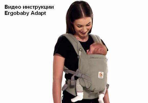 Baby carrier ergo к инструкции